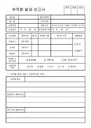 부적합발생 보고서(협력업체)