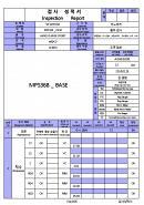 제품검사 성적서(가공품)