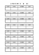 목욕 소독일지(노인복지센터)