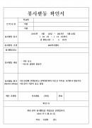 봉사활동 확인서(노인복지센터)