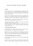 자기소개서서류심사의 주요 포인트(인사관리)