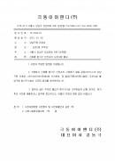 강남구청 건축물시정조치 공문(건축물 환기구 안전조치 시정사항 통보)