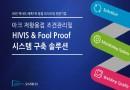 Proof 및 HIVIS 대응을 위한 실시간 용접모니터링 시스템제안서
