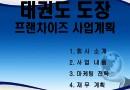 태권도 공연팀기획서