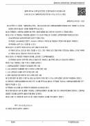 대학입학전형 선행학습평가위원회규정(충북대학교)