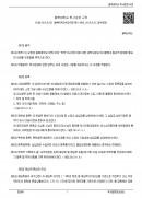 학사운영 규정(충북대학교)