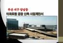 아파트형 공장신축 사업제안서(부산 서구암남동)