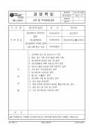 조직 및 직무분장 규정(패션 섬유의류 나염업체 품질경영 메뉴얼)