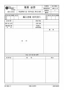 제조설비 이력카드(패션 섬유 의류 나염업체 품질경영메뉴얼)
