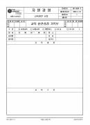 교육훈련 출장기록부(패션 섬유의류 나염업체 품질경영 메뉴얼)