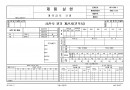 사전 후 원가계산서(패션 섬유의류 나염업체 품질경영 메뉴얼)