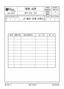 년간 매출 집계현황표(패션 섬유의류 나염업체 품질경영 메뉴얼)