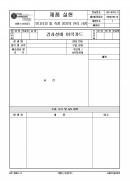 검사설비 이력카드(패션 섬유의류 나염업체 품질경영 메뉴얼)