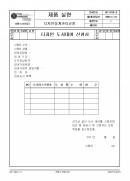 디자인도서 대여 신청서(패션 섬유의류 나염업체 품질경영 메뉴얼)