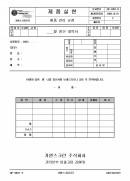 월정산 내역서(거래처별)(패션 섬유 의류 나염업체 품질경영 메뉴얼)