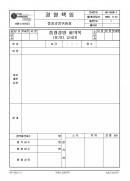 품질경영 회의록(패션 섬유의류 나염업체 품질경영 메뉴얼)