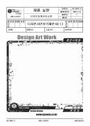 디자인시안출력 제안서(1)(패션 섬유 의류 나염업체 품질경영 메뉴얼)