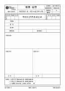 작업조건 변경 사유서(패션 섬유 의류 나염업체 품질경영메뉴얼)