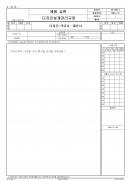 디자인의뢰서 제안서(A3)(패션 섬유의류 나염업체 품질경영 메뉴얼)