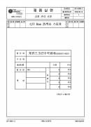 CT박스 품색호 스티커(패션 섬유 의류 나염업체 품질경영메뉴얼)