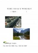축산폐수처리시설 및 액비 제조 장치제안서