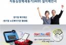 자동심장제세동기(AED) 설치제안서