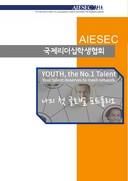 국제리더십학생협회 글로벌포트폴리오