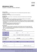 재무설계서비스계약서