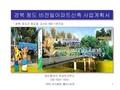 경북 청도아파트 건축사업계획서