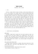 갈등의 제도화(『로마사논고 서언 ~제 9장)
