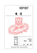 경희대학교리포트표지1