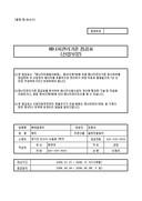 에너지관리 기준 점검표