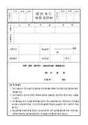 법인카드사용승인 신청서