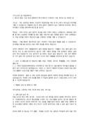 자기소개서및 학업계획서(2)