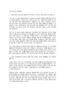 자기소개서및 학업계획서(3)
