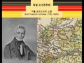 독일 신고전주의 카를 프리드리히 싱켈의 인물조사