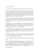 자기소개서및 학업계획서(4)