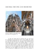 세기를 뛰어넘는 위대한 건축물 사그라다파밀리아