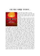 수원 화성축제 기행문