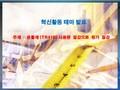 선재분야 혁신 소그룹 발표자료