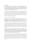 마케팅분야 신입 영문 자기소개서(2)