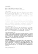 마케팅분야 경력 영문 자기소개서(4)