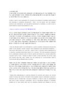 마케팅 분야 경력영문 자기소개서(5)