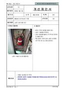 소화기 보관관련 개선제안서