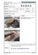 공장외정리정돈(개선 제안서)