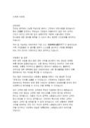 신세계이마트 자기소개서(2)