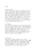 대우조선 자기소개서(2)