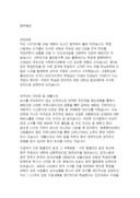 동부증권자기소개서