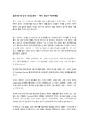 합격자입사 자기소개서(해외영업 무역 마케팅)