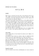 합격자입사 자기소개서(7)